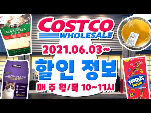 Costco Sale/Discount Gwangmyeong Store June 03, 2021~ New products/discount comparison/tips/out of stock/restocked COSTCO SALE IN GWANGMYEONG FROM JUNE 3, 2021