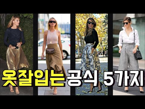 Do you want to dress well?  / Middle-aged fashion coordination / How to dress well for women / 5 basic summer outfits
