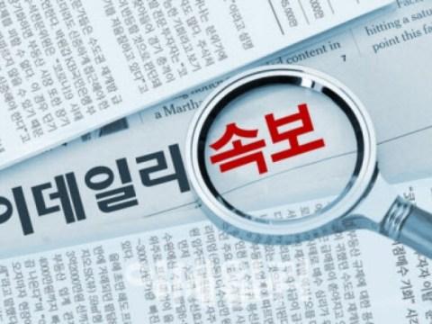 [ข่าวด่วน] กฎหมายออกหมายจับอดีตประธานคุมโฮ เอเชียน่า พัค สามคู่