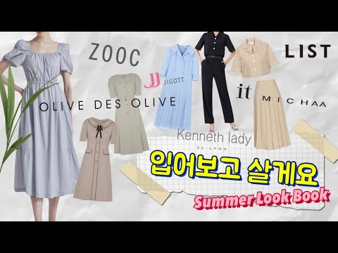 department store dress |  12 New Summer Dresses |  juke |  It Misha |  Olive the Olive |  JJ Gigot |  line addition |  Kenneth Lady |  jumpsuit |  Daily look, vacation look, guest look, available