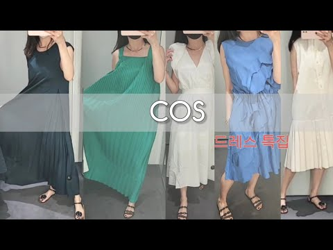 COS Dress Featured!  11 One Piece Howl from new course products to course sale products