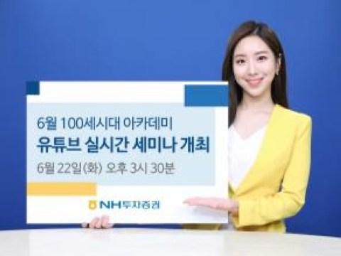 NH Investment & Securities akan mengadakan seminar YouTube 'Akademi berusia 100 tahun' pada bulan Juni