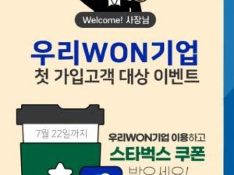 Woori Bank, 'Woori WON Company' mengadakan acara untuk pelanggan pertama