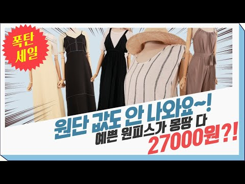 ☆ Summer Dress Daejeon- 27,000 won from wholesale price to sale !! There is no fabric price!  Opportunity never to come again!  / There is nothing left.
