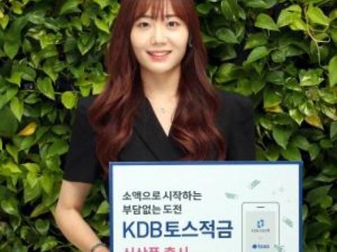 Korea Development Bank meluncurkan produk baru 'KDB Toss Savings' dalam kemitraan fintech
