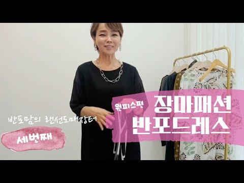 ♡Regenzeit Mode 3. ♡ Lanseon Großhandelsmarkt Sommer Regenzeit Mode Kleid, Bluse