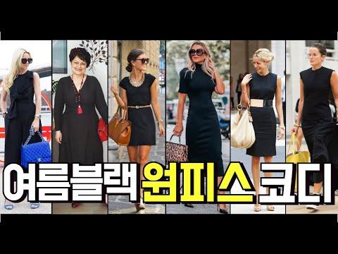 Basic summer black one-piece coordination / various styling of one-piece coordination for women