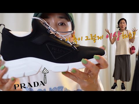 Styling with Prada sneakers and chatting