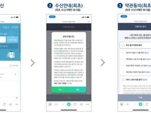 'Informasi tentang pelanggar seks di lingkungan saya' juga dapat diperiksa di aplikasi Naver