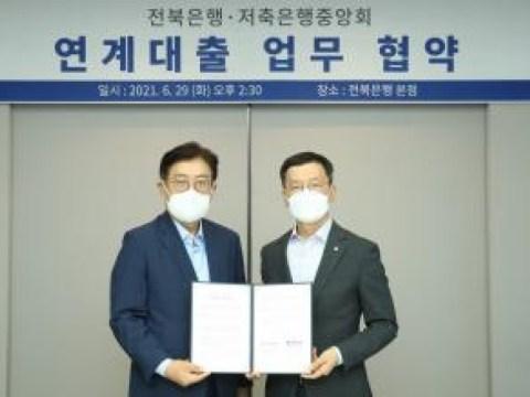 Asosiasi Bank Tabungan Korea, Bank Jeonbuk dan perjanjian bisnis 'Pinjaman Tertaut'