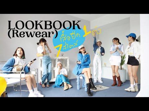 LOOKBOOK(Rewear)แมทช์เสื้อยืด 1 ตัว 7 สไตล์ มาใส่เสื้อผ้าซ้ำกันเถอะ!🛋(Meiji)   NKW