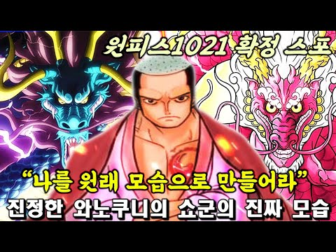 [One Piece Episode 1021 Confirmed Spoiler] The true face of the Wano Kuni Shogun is revealed ONEPIECE
