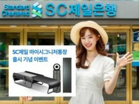 SC First Bank meluncurkan 'SC Cheil My Signature Passbook'… Khusus mengelola kelebihan dana