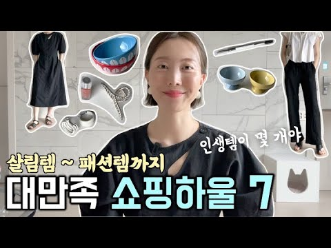 How many items for life★ From bowls to dresses, shopping howl Drew 🛍 / Recommendation for household items, Zara ZARA, COS Howl, pretty bowls, life dresses