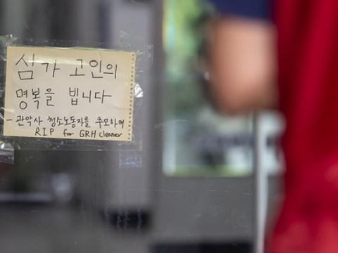 """""""'Pekerja kebersihan terbunuh' Universitas Nasional Seoul, harus sadar diri akan perilaku yang tidak manusiawi"""""""