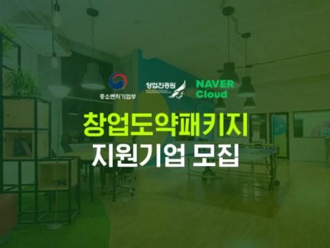 """""""Dukungan untuk Pertumbuhan Startup""""…  NAVER Cloud dan Changjin-Won menandatangani perjanjian bisnis"""