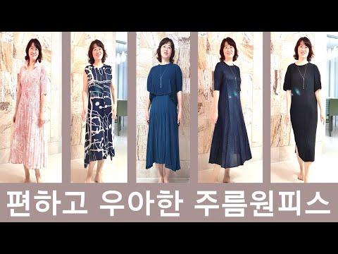 【50代のファッション]夏の間お楽しみ着プリーツワンピース5つの👗初秋まで着ている| ネドン耐酸プリーツ米ワンピース| ノースリーブワンピース、半袖ワンピース、チュニックワンピース
