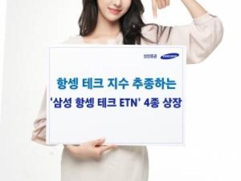 Samsung Securities meluncurkan 4 tipe ETN baru berdasarkan indeks Hang Seng Tech