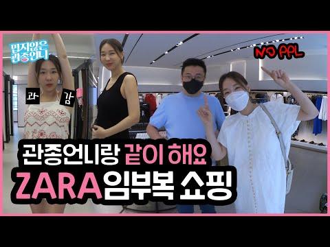 Auch Schwangere können sexy sein!!  Gwanjong Unnies neuer ZARA-Shopping für Umstandsmode 🤰👗 (KEINE Werbung!) [Ich hasse Kwanjong Unnie Lee Ji-hye nicht]
