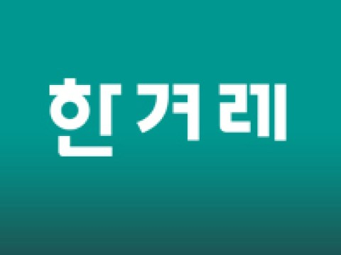 [Dehumanisasi Kim Han-min] Sebuah negara yang melewatkan jam emas