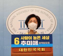[포토] Choo Mi-ae mengumumkan janji iklim