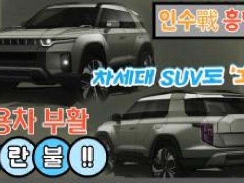 [Biz Issue] 'cahaya biru' kebangkitan Ssangyong Motor…  Menyusul Sukses Sebelum Pengambilalihan, SUV Generasi Selanjutnya Juga 'Menguntungkan'