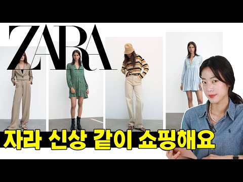 Zara Fall's New Shopping🍁 I mainly picked out basic items!!ㅣZARA