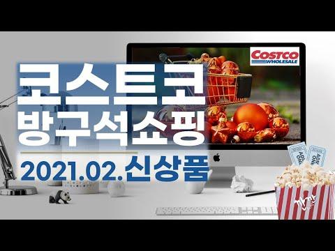 สินค้าใหม่ของ Costco แนะนำข้อมูลการช็อปปิ้ง📢 กุมภาพันธ์ 2021 costco: Kankancritic