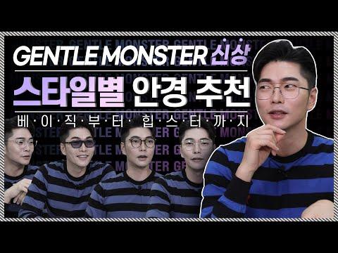[Sanftes Monster] Erste Veröffentlichung der neuen Brille 2021?!👓 Ich setzte sie leicht auf.