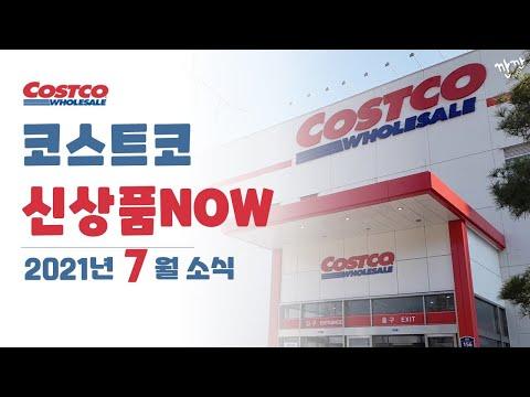 Costco 新品推荐购物信息📢 2021 年 7 月 costco:Kankancritic