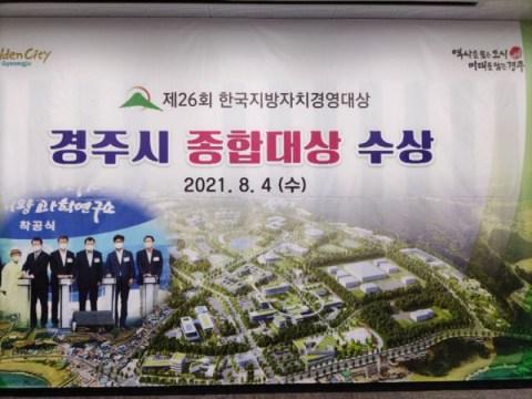 Menerima Grand Prize di 'Korea Local Autonomy Management Grand Prize' oleh Kota Gyeongju