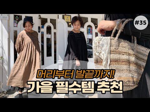[Utari 35] Cool breeze~ The perfect fall fashion is Utari✨|Autumn outfit|Linen dress, hat, bag, scarf|Utari tv