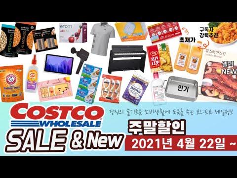 Costco weekend sale discount💰New product/sale notice April 22, 2021 ~ costco