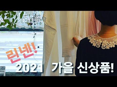 ฤดูใบไม้ร่วงปี 2021 มาใหม่!  ร้านเสื้อผ้าลินิน Insadonggo Gallery!  ร้านเสื้อผ้าจอนจูกวางจู!  เรื่องราวสวนดอกไม้ของคุณลุงบัวตาชา ที่อยากมีชีวิตแบบทาชาทิวดอร์ #LinenBlouse #ชุดลินิน #เสื้อลินิน