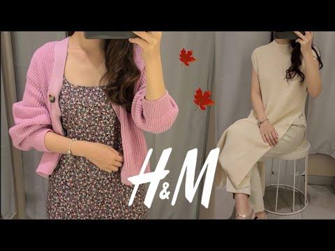 【H&Mハウル] H&M秋身上ファッションハウル🍁l 2分30秒の間ZARAよりきれいな流れエンム6つの推薦システムの概要l 2021 FW品切れ間近システム、H&Mワンピース、H&Mカーディガン