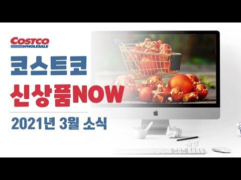 สินค้าใหม่ของ Costco ข้อมูลการช้อปปิ้งแนะนำ📢 มีนาคม 2021 costco: Kankan Critic