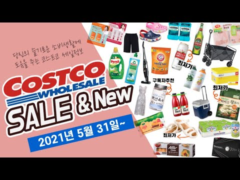 Costco Sale Discount🍀New Products/ Whiskey Corner / May 31, 2021~costco