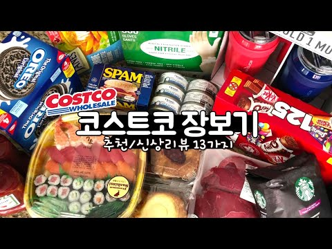 🇨🇦 13 рекомендаций Costco / обзоры новых продуктов / как использовать    Суши, датский, консервированный тунец, спам, нитриловые перчатки, орео, филе, мини-плитка шоколада
