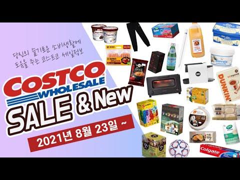 Costco sale discount ☔️ New product August 23, 2021 ~ costco