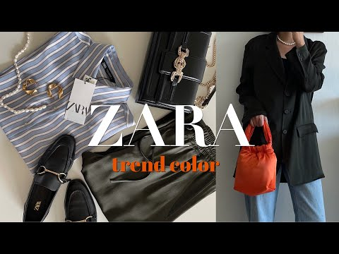 [ZARA] One of the fall trend colors from Zara!  Autumn new Howl /fashiontrend /HAUL /