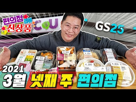 If you take a moment to be vigilant, these products will be available!  Review of new products at convenience stores in the fourth week of March