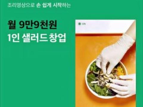 Layanan start-up tipe langganan yang menurunkan ambang batas, menyatakan 99.000 won per bulan