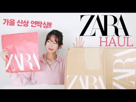 Zara Fall's New Howl🍁 Daily Look Basic Items Full!!ㅣด้านนอก ถัก ยีนส์ เชิ้ต คาร์ดิแกนㅣzara haul