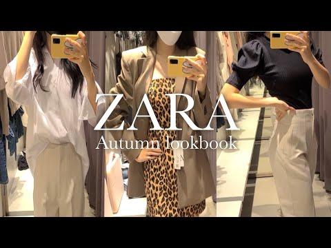 2021 ZARA Zara 秋季新品🍂| 秋季装扮 Lookbook | 从舒适的日常装扮到上班族的办公室装扮🧥| 秋天的衣服购物嚎叫