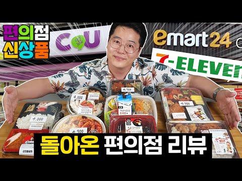 Neue Produktbewertung im Convenience Store in zwei Monaten Zweite Juliwoche