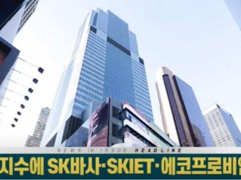 SK Basa, SKIET, EcoproBM termasuk dalam MSCI Korea Index…  Apa strategi investasi Anda?
