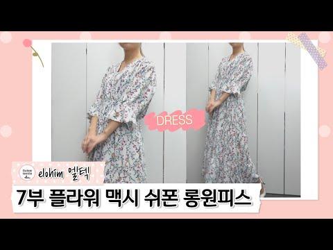 🧡新品|Part 7 花卉长款雪纺长裙