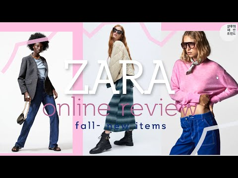 [Online Review] Zara Fall New _September Coordination & Style Analysis