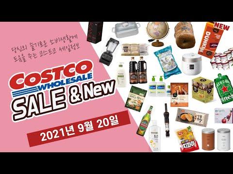 ส่วนลดการขายของ Costco 🥯ผลิตภัณฑ์ใหม่ 20 กันยายน 2564 ~ Costco