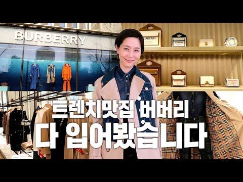 (ENG CC) Я примерил все траншейные рестораны Burberry!  / ТВ Ким На Ён без фильтров